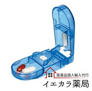 ピルカッターブルー (pill-cutter)の個人輸入