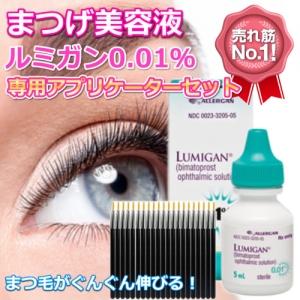lumigan-applicator-set0.01-300x300