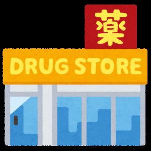カンジダ治療薬はドラッグストアよりも通販?