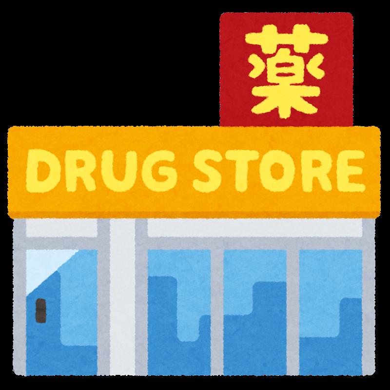 尖圭コンジローマの市販薬はある?薬局やドラッグストアで購入できるのか?