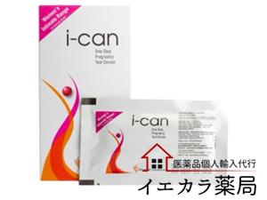 I-CAN妊娠検査キットの個人輸入