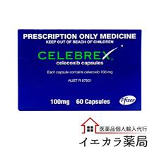 セレブレックス(CELEBREX)100mg/200mgの個人輸入