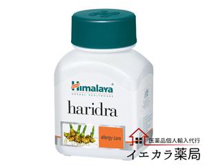 ヒマラヤ ハリドラ(Haridra)の個人輸入
