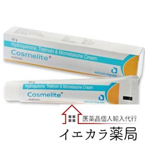 コスメライトクリーム(cosmelite)20mgの個人輸入
