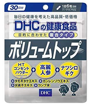 DHCボリュームトップサプリメント