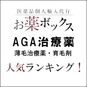 AGA治療薬人気ランキング