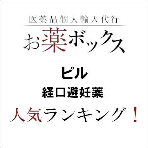 ピル・経口避妊薬人気ランキング
