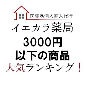 3000円以下の商品人気ランキング