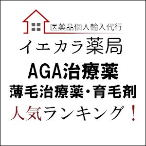 AGA治療薬(薄毛治療薬・育毛剤)人気ランキング