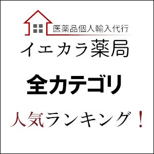 売れ筋人気ランキング(総合)