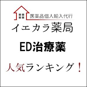 ED治療薬(勃起薬・早漏改善)人気ランキング