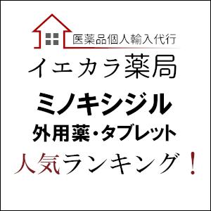 ミノキシジル/タブレット(ミノタブ)人気ランキング