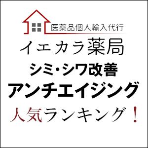 シミ・シワ改善薬/アンチエイジング人気ランキング