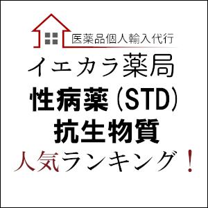 性病薬(STD)・抗生物質人気ランキング